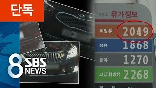 [단독] 비싼 기름값에도 '고급세단' 대기...수상한 주유소 / SBS
