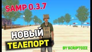 CLEO ТЕЛЕПОРТ БЕЗ КИКА   DRP, ARP, SRP