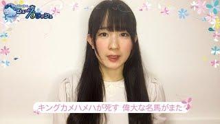 名馬キングカメハメハ逝く 社台SS・三輪氏コメントなど/ニュースフラッシュ