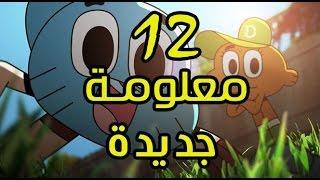 12 معلومة جديدة | عالم غامبول المدهش | تغيير اسم القناة !!