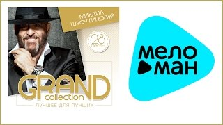 Download МИХАЙЛ ШУФУТИНСКИЙ - GRAND COLLECTION / MIKHAIL SHUFUTINSKY Mp3 and Videos