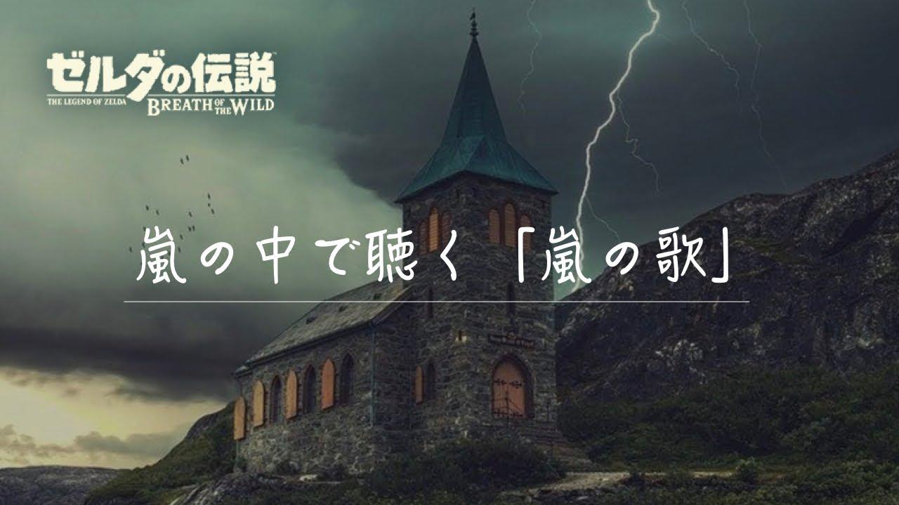 嵐の中で聴くゼルダ ピアノ「嵐の歌」 1時間 【雷の音あり】/ ゼルダBGM