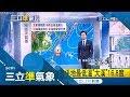 太平洋上雙颱成形  台灣受到浣熊颱風+東北風影響\水氣偏多\..台南以北空曠地區有強陣風|氣象主播 黃家緯 |【三立準氣象】20191020|三立新聞台