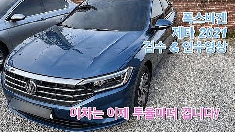 폭스바겐 제타 2021(7세대)_인수영상