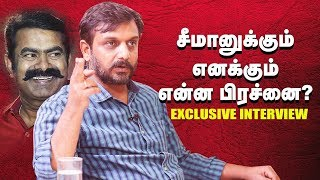 Thirumurugan Gandhi Interview