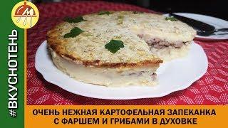Запеканка картофельная с фаршем грибами и сыром в духовке