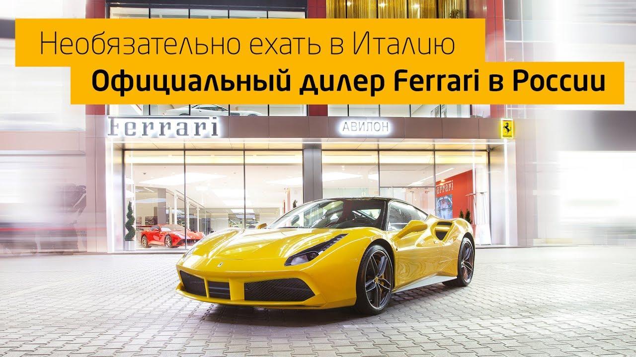 Чтобы купить Феррари необязательно ехать в Италию! Авилон Aura - официальный дилер Ferrari в России