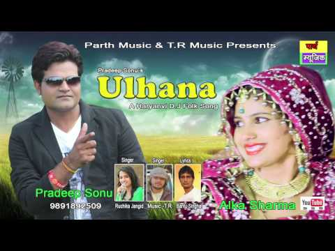 latest haryanvi audio song || pradeep sonu || bantu singhal || tr music