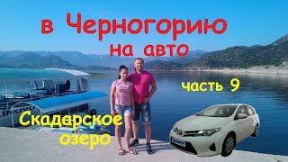В Черногорию на авто (часть9) Скадарское озеро, Св.Стефан, встреча друзей в Тивате, сентябрь 2018г.