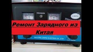 Ремонт зарядного устройства. Заводские косяки.