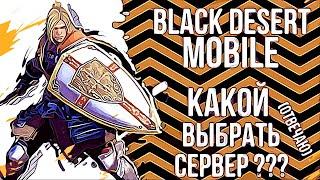 какой выбрать сервер в black desert mobile (краткая инструкция)