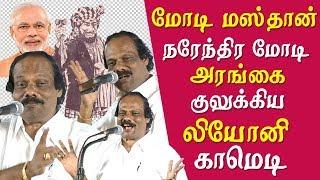 dindigul leoni comedy speech on narendra modi eps , ops and vijayakanth tamil news live