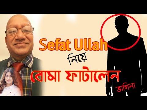 অবশেষে sefat ullah নিয়ে বোমা ফাটালেন তার ভাগিনা |  sefat ullah লাইভে এসে কুরআন ছিঁড়লেন | Mojar Tv