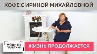 Жизнь продолжается Пьем ароматный кофе поднимаем настроение себе сами Кофе с Ириной Михайловной