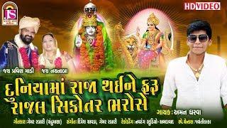 Duniya Ma Raja Thai Ne Faru Rajal Sikotar Na Bharose - Aman Gharava - Latest Gujarati Song