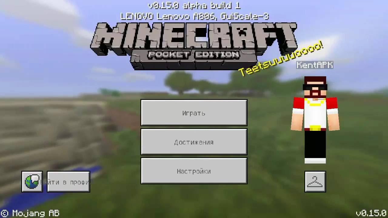 Скачать Minecraft 2 0