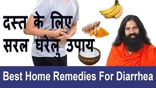 दस्त के सरल घरेलु उपाय  | 10+ Home remedies for diarrhea in child and adults