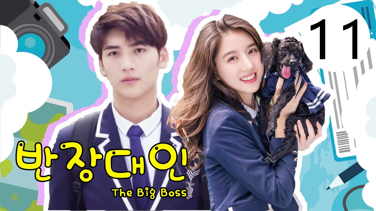 반장대인💕제11회💕아이돌의 스캔? 설마 인기 아이돌의 여친이 바로 동반 여학생?  (황준첩, 이개형) 한글자막 | 班长大人The Big Boss