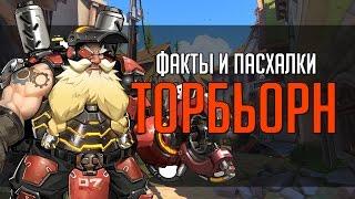 Overwatch ФИП Факты и пасхалки Торбьорн