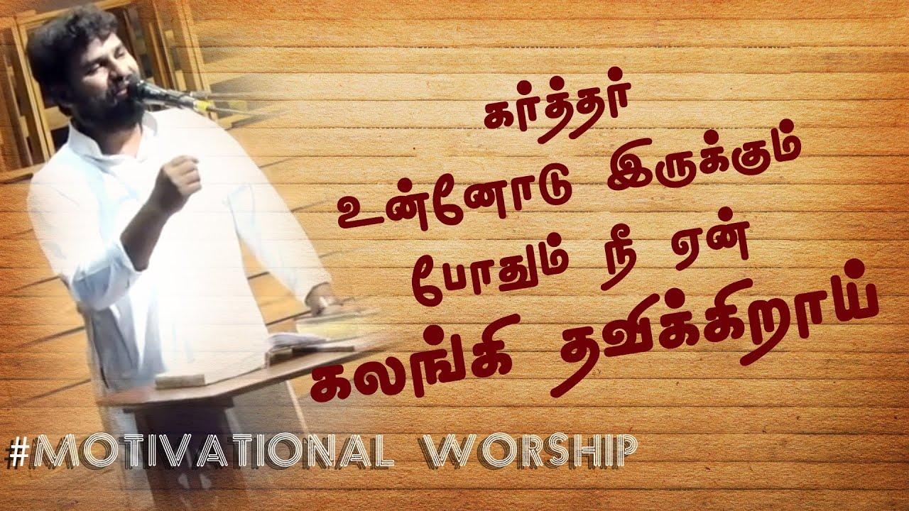 Tamil Praise & Worship | Neer sonnal pothum | Pr Benz | Tamil Christian Song