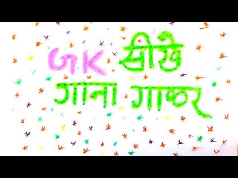 GK remember with the help of trick song or geet
