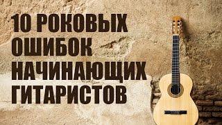 Уроки гитары - 10 роковых ошибок начинающих гитаристов