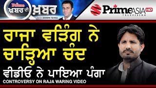 Prime Khabar Di Khabar 637 Controversy on Raja Waring video