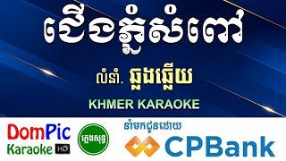ជើងភ្នំសំពៅ ឆ្លងឆ្លើយ ភ្លេងសុទ្ធ - Cherng Phnom Sampov Pleng Sot - DomPic Karaoke