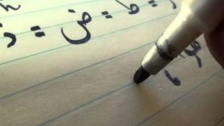 Persian Alphabet -Farsi Arabic Letters- Lesson 12 حروف فارسی  خواندن و نوشتن