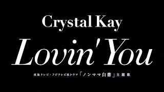 Crystal Kay/Lovin' You ドラマ「ノンママ白書」主題歌 ▽Crystal Kay「...