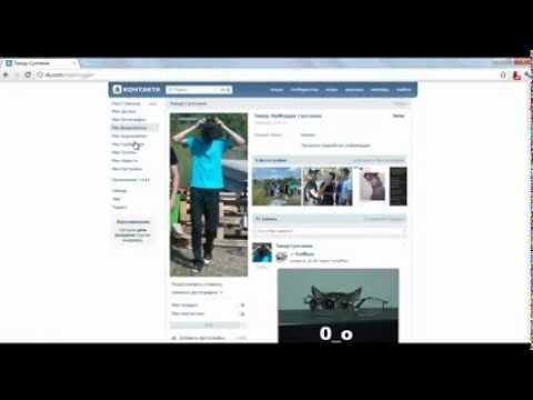 Баг ВКонтакте: Влюблен в Себя Любимого
