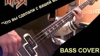 Ария - Что вы сделали с вашей мечтой (Bass cover)