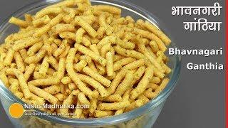 Bhavnagari Gathiya | भावनगरी गांठिया । How to make Bhavnagari Gathiya