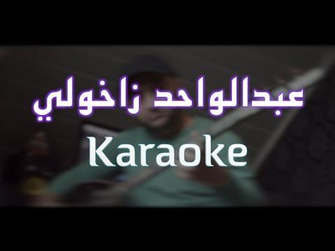 Lawik Mêhvanê Min E _ Karaoke __ Abdulwahid Zaxoyi
