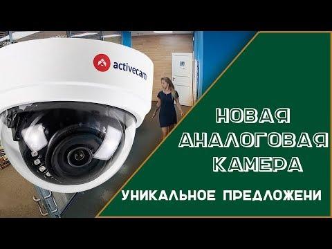 видео: Аналоговые камеры наблюдения activecam ac-h1d1 ac-h2d1