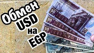 Где и как поменять доллары в Хургаде Египет 2020
