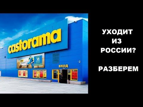 Castorama уходит из России? Закрывается?