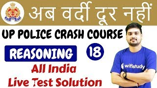 4:00 PM UP Police 2018 | Reasoning by Hitesh Sir | All India Live Test Solution