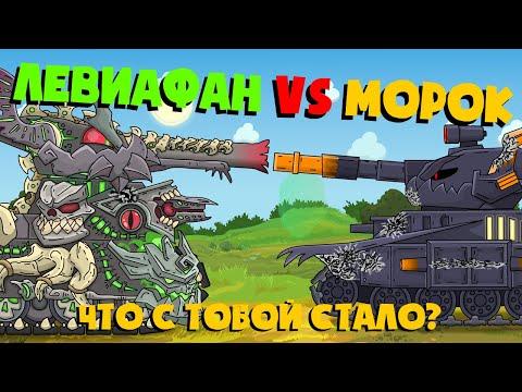 Морок против Левиафана - Мультики про танки