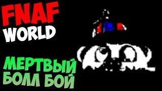 СЕКРЕТЫ FNAF WORLD - МЕРТВЫЙ БОЛЛ БОЙ - НОВАЯ ЖЕРТВА!