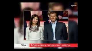 Abramovich and Daria Zhukova daughter.У Романа Абрамовича и Дарьи Жуковой родилась дочь