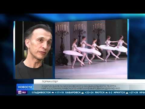 В Москве состоялся гала-концерт в честь 200-летия Мариуса Петипа