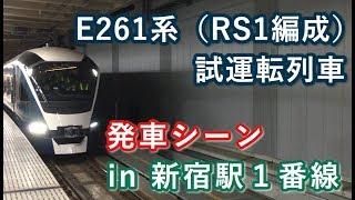 E261系(RS1編成) 試運転列車 新宿駅を発車する 2019/11/21