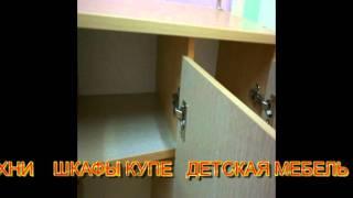 детский сад Буратино шкафы для одежды.mpg(прихожие шкафы купе кухни мебель на заказ., 2011-09-04T13:46:42.000Z)