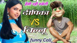 दीपिका पादुकोण VS बिल्लू | Deepika Padukon Very funny call vs talking tom deepika song tom comedy