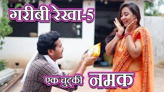 एक चुटकी नमक || CG Comedy || Anand Manikpuri