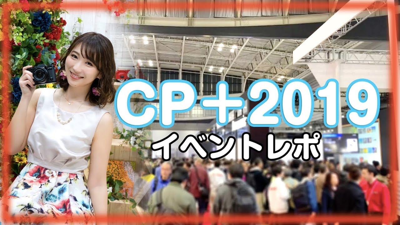 プラス cp CP+ 2021