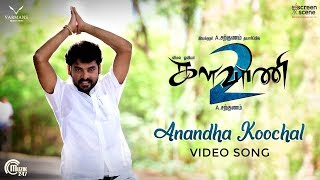 Kalavani 2 | Anandha Koochal Video Song | Vimal, Oviya | A. Sarkunam |