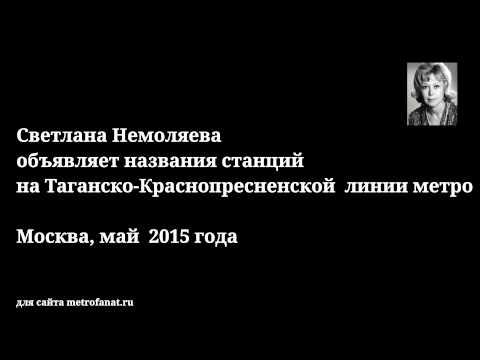Светлана Немоляева  объявляет названия станций на Таганско-Краснопресненской линии метро