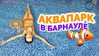 АКВАПАРК в Барнауле (ТРЦ Европа) - жара как в Тайланде!!!